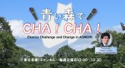 青い森でCHA!CHA!