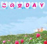 この空DAY