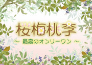 桜梅桃李〜最高のオンリーワン〜